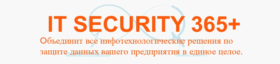 Security 365+